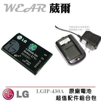 葳爾洋行 Wear LG LGIP-430A 原廠電池【配件包】附保證卡KF310 KF311 KP110 KP215 KP275 KU380 KX216T GS108 KP105 GB110 GB106