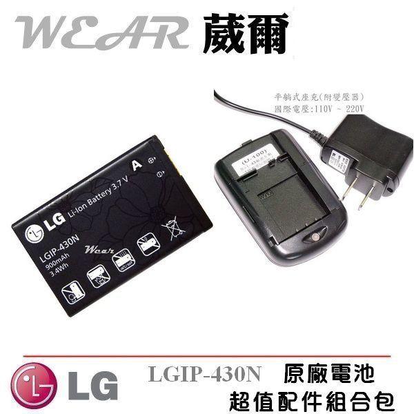 葳爾洋行 Wear LG LGIP-430N 原廠電池【配件包】附保證卡 GU285 KF301 GM360 GS290 T325 GM730 KX210 T300 A258