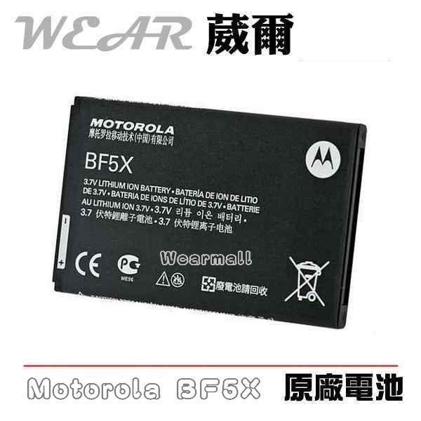 葳爾洋行 Wear Motorola BF5X【原廠電池】附保證卡 DEFY MB525 ME863 XT532 XT531 MB512 MileStone3