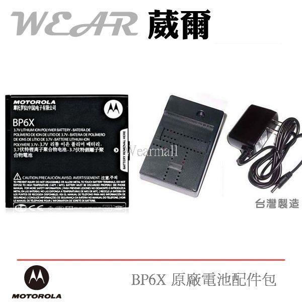 葳爾洋行 Wear Motorola BP6X 原廠電池【配件包】附保證卡,發票證明 Milestone XT701 XT720 A953 MB501 A853 XT615 XT316 XT319