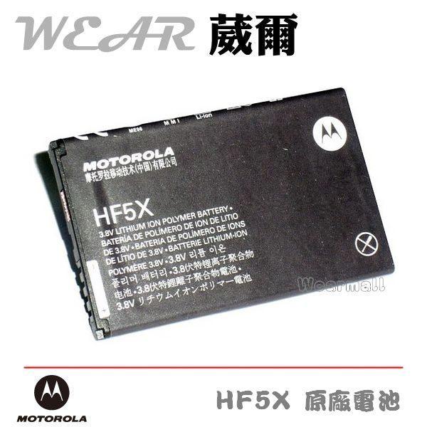 葳爾洋行 Wear Motorola HF5X【原廠電池1650mAh】附保證卡 DEFY+ ME525 ME863 Milestone3 XT883 XT535 XT760