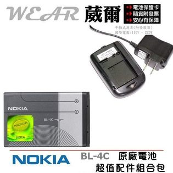 葳爾洋行 NOKIA BL-4C 原廠電池【配件包】皮爾卡登 CM101 TATUNG TC657 TC857 TC888 TC889 HYUNDAI MP960 MP990 ROMEO TG588