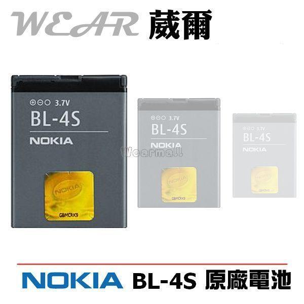 葳爾洋行 Wear BL-4S【原廠電池】附正品保證卡,附發票證明 2680 3600 6208 7100 S 7610 S 3710 fold X3-02 7020