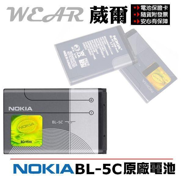 葳爾洋行 Wear BL-5C【原廠電池】附發票證明 ELIYA i911 HUGIGA HC128 KOOK U222 C99 TATUNG 大同 TC655 ZIKOM Z650 Z711