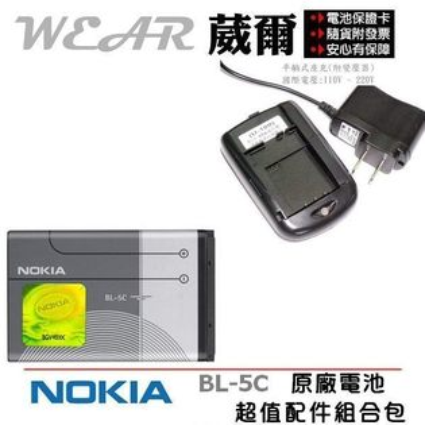 葳爾洋行 NOKIA BL-5C 原廠電池【配件包】N71 N72 N91 INO CP10 C1-00 C1-01 C1-02 C2-00 C2-01 C2-02 C2-03 C2-06 X2-01 7610 8208