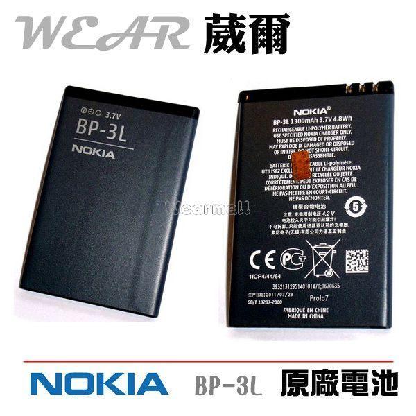 葳爾洋行 Wear NOKIA BP-3L【原廠電池】附正品保證卡、發票證明,Lumia 710 Nokia 603 Lumia 610