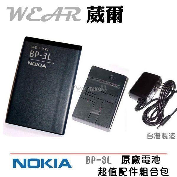 葳爾洋行 Wear NOKIA BP-3L 原廠電池【配件包】附保證卡,發票證明 Lumia 710 Nokia 603 Lumia 610