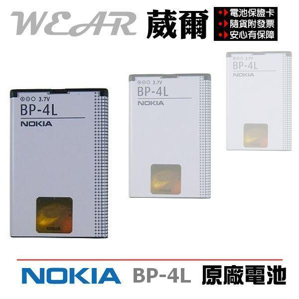 葳爾洋行 Wear NOKIA BP-4L【原廠電池】附正品保證卡,附發票證明 E50 E52 E61i E71 E90 N97 N810 E72