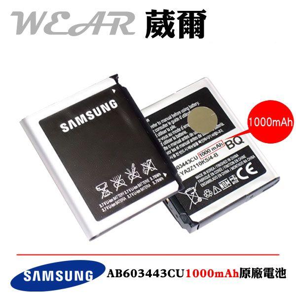 葳爾洋行 Wear Samsung AB603443CU【原廠電池 1000mAh 】附保證卡,G808 L878 S5230 M8910