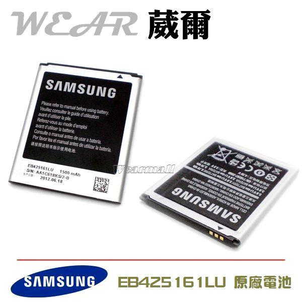 葳爾洋行 Wear Samsung EB425161LU【原廠電池】附保證卡,ACE2 i8160 GALAXY S DUOS S7562
