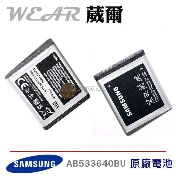 SAMSUNG AB533640BU【原廠電池】S7350 J758 J608 J208 C3050C F110 M608 J600 S8300