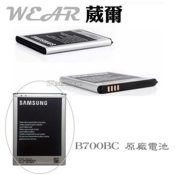 Samsung B700BC【原廠電池】附保證卡,發票證明 i9200 Galaxy Mega 6.3【內建NFC晶片】