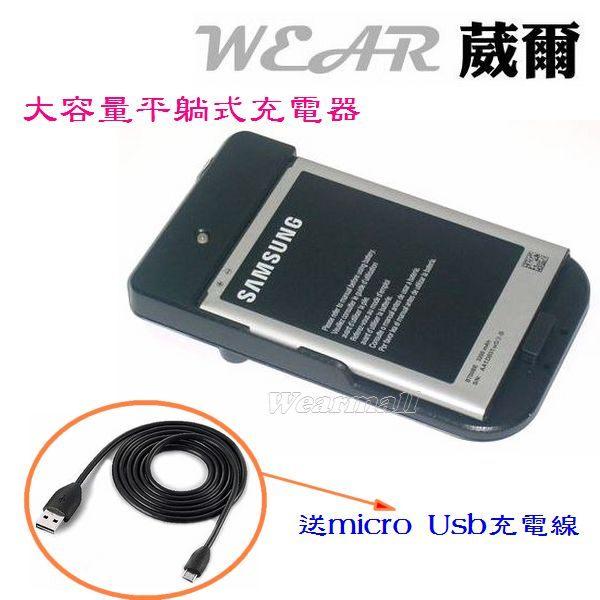 葳爾洋行 Wear Samsung B700BC【專用座充】台灣製造、5千萬產物險,i9200 Galaxy Mega 6.3
