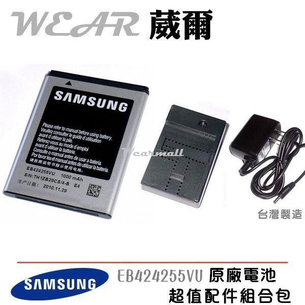 葳爾洋行 Wear Samsung EB424255VU 原廠電池【配件包】附保證卡,S3778 C5530 S3850 S5222 Star 3 DUOS