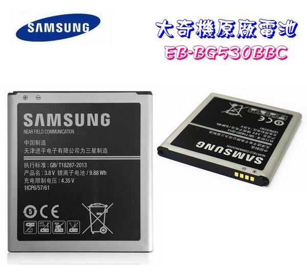 【獨家贈品】【大奇機原廠電池】Samsung GRAND Prime G530 G530Y J5 J3 2016【EB-BG530BBC】