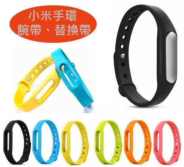 【2入裝】【小米手環炫彩腕帶】光感腕帶、光感替換帶【不是小米手環穿戴主機】