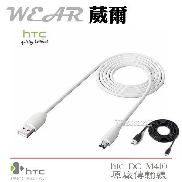 葳爾洋行 Wear HTC DC M410【原廠傳輸線】A810E Aria A6380 7 Mozart T8698 HD mini T5555 Explorer A310E EVO 3D X515M Desire L