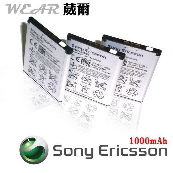 葳爾洋行 Wear BST-33【原廠電池】1000mAh 附保證卡 G502 G700 G705 G900 K530 K550 K630 K660 K790 K800 K810 T700 T715