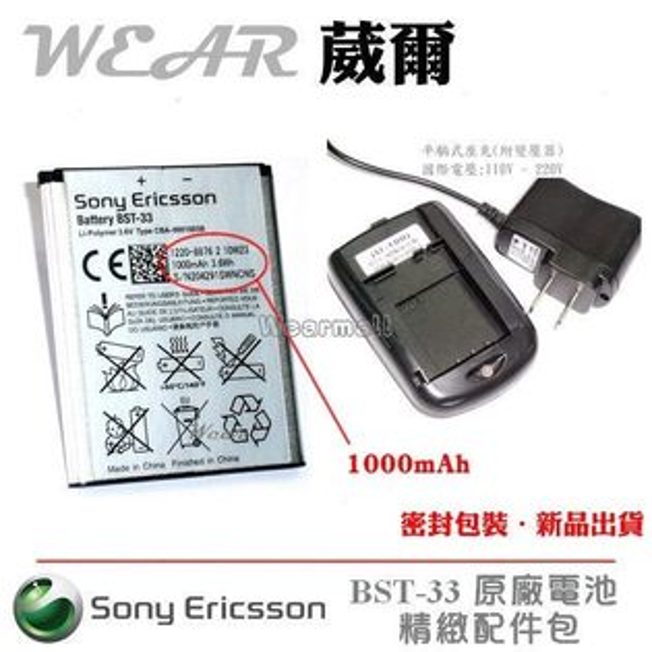 葳爾洋行 BST-33 原廠電池【配件包】附保證卡 K530 K550 K630 K660 K800 K810 Z250 Z258 Z320 Z530 Z610 Z750 Z780 Z800