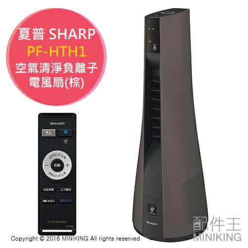 【配件王】日本代購 SHARP 夏普 棕 PF-HTH1 空氣清淨 立扇 電風扇 負離子 冷暖氣