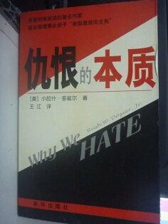 【書寶二手書T6/心理_ZDO】仇恨的本質_小拉什?多茲爾_簡體書