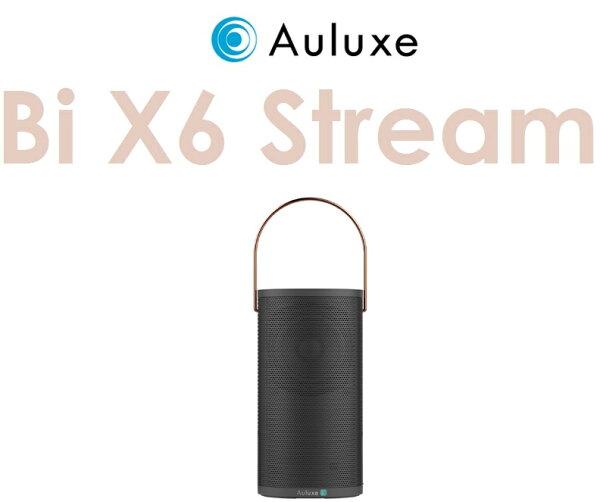 【原廠盒裝】歐樂司 Auluxe Bi X1 無線藍牙防水音箱 IP65