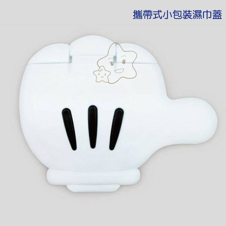 【大成婦嬰】日本超人氣 Disney (米奇-手掌) 重覆黏濕紙巾專用盒蓋(1入) 隨機出貨 - 限時優惠好康折扣