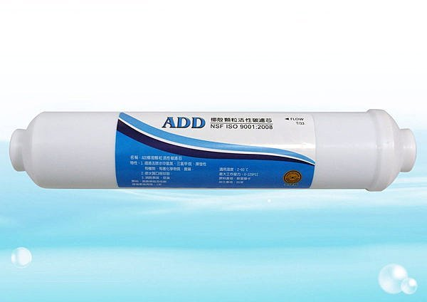 ADD - T33 後置椰殼活性炭濾心《NSF-ISO認證》