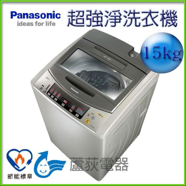 【國際 ~蘆荻電器】全新 15公斤【Panasonic 超強淨洗衣機】NA-168VB