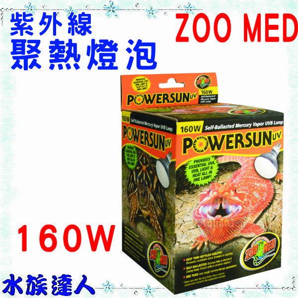 【水族達人】【兩棲爬蟲用品】美國ZOO MED《紫外線聚熱燈泡 UVA UVB 160W PUV-10》