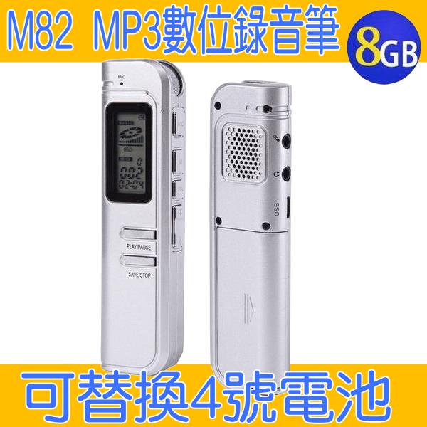 【VITAS】M82 MP3數位錄音筆 8G~MP3播放 電話錄音 可替換電池