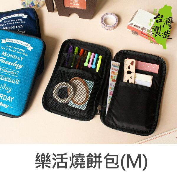珠友 PB-60165 樂活燒餅包/萬用包/筆袋/化粧包 (M)