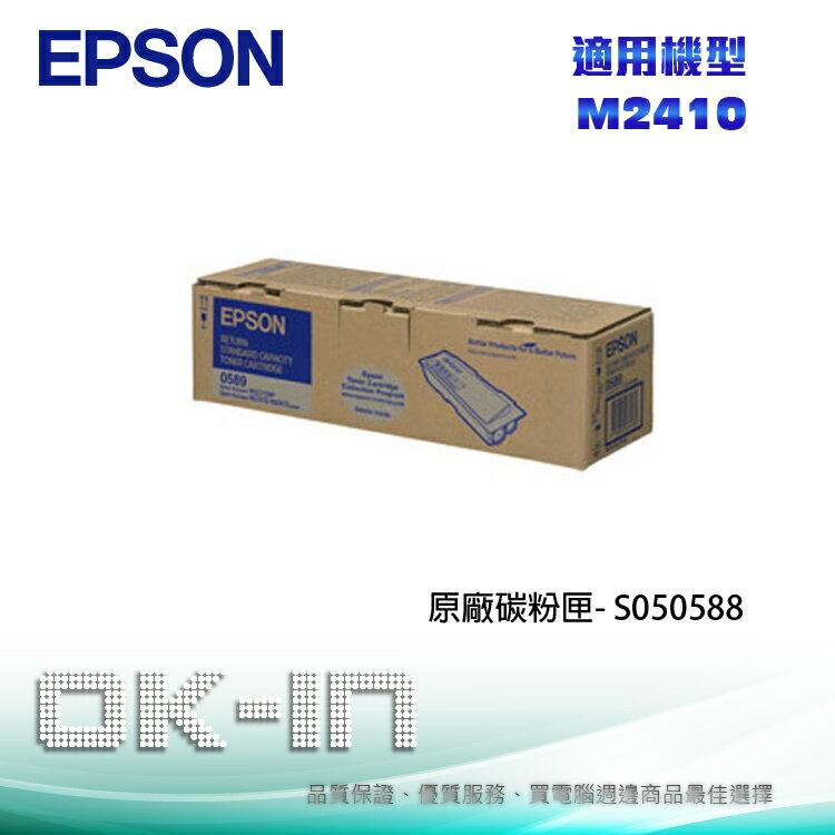 【免運】EPSON 原廠碳粉匣 S050588 適用 EPSON M2410