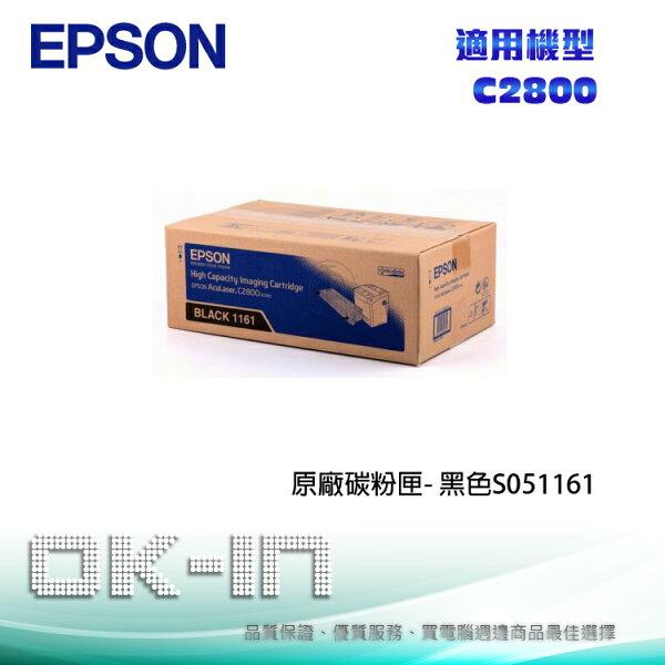 【免運】EPSON 原廠黑色碳粉匣 S051161 適用EPSON C2800(8,000張) 雷射印表機