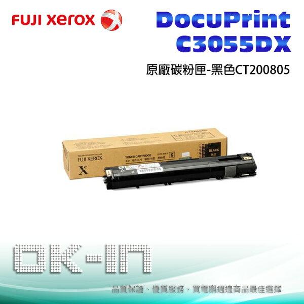 【免運】Fuji Xerox 富士全錄 原廠黑色碳粉匣 CT200805 適用 DocuPrint C3055DX