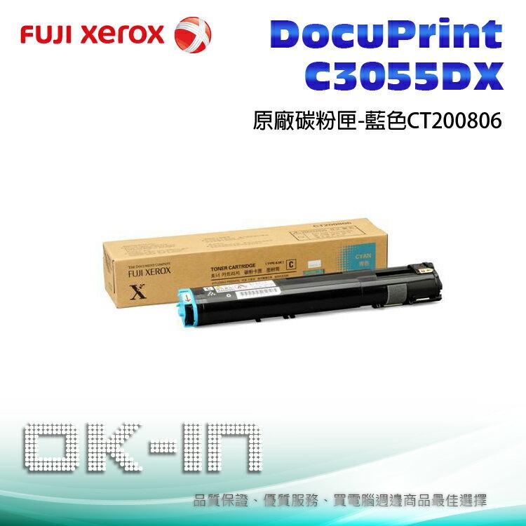 【免運】Fuji Xerox 富士全錄 原廠青色碳粉匣 CT200806 適用 DocuPrint C3055DX