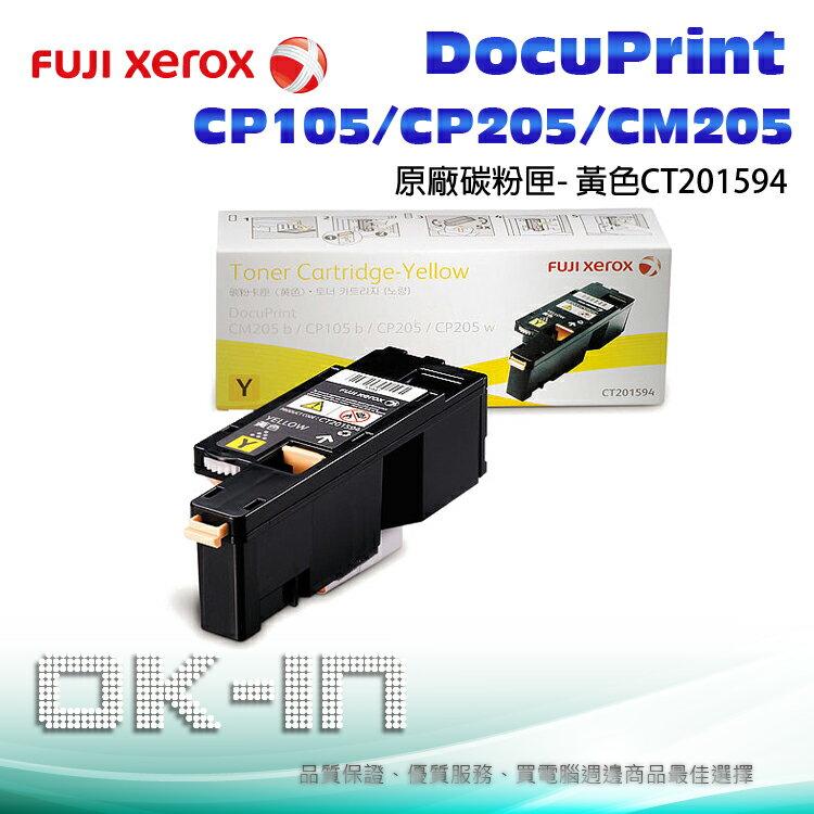 【免運】Fuji Xerox 富士全錄 原廠黃色碳粉匣 CT201594 適用 DocuPrint CP105b/CP205/CM205