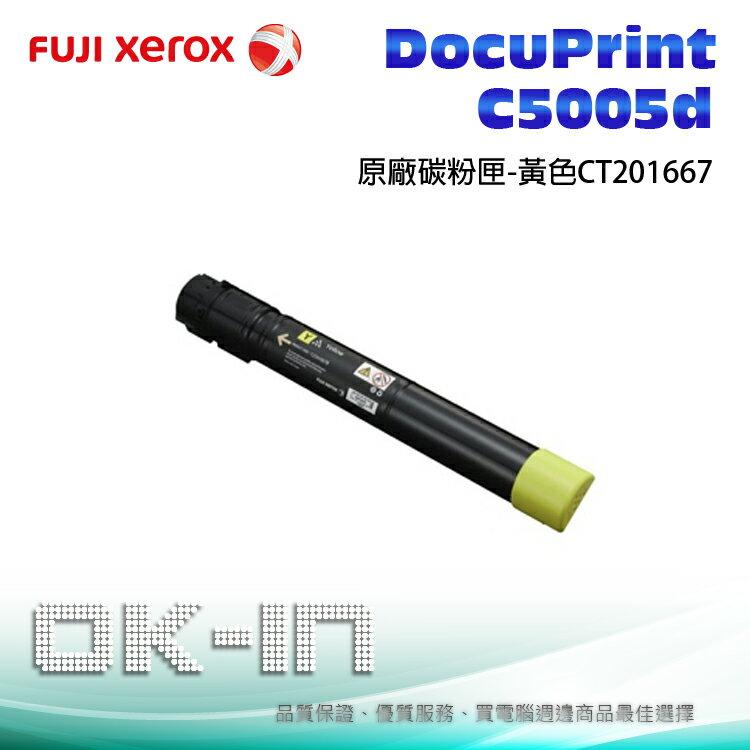 【免運】Fuji Xerox 富士全錄 原廠高容量黃色碳粉匣 CT201667 適用 DocuPrint C5005d