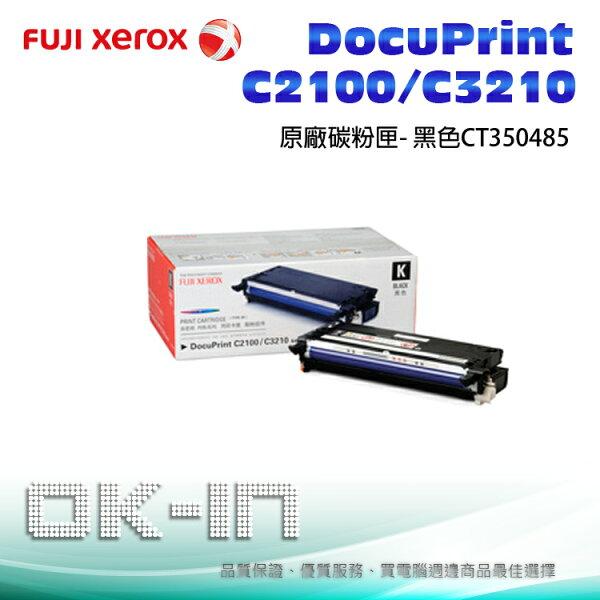 【免運】Fuji Xerox 富士全錄 原廠黑色高容量碳粉匣 CT350485 適用 DocuPrinter C2100/C3210