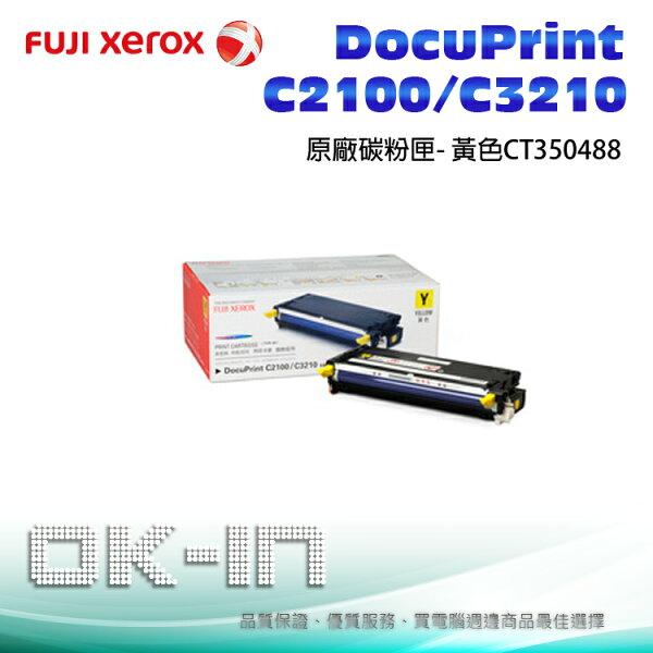 【免運】Fuji Xerox 富士全錄 原廠黃色高容量碳粉匣 CT350488 適用 DocuPrinter C2100/C3210