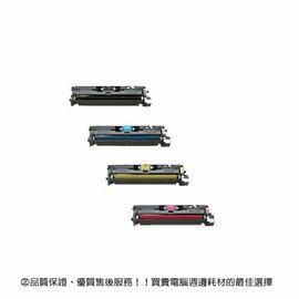 【免運】HP 環保碳粉匣 Q3960A 黑色 適用 HP CLJ 2550/2820/2840 雷射印表機