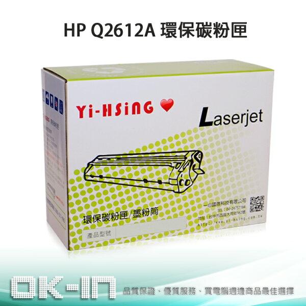 【免運】HP 環保碳粉匣 Q2612A (2,000張) 適用 LJ 1010/1020/3050/M1005 雷射印表機