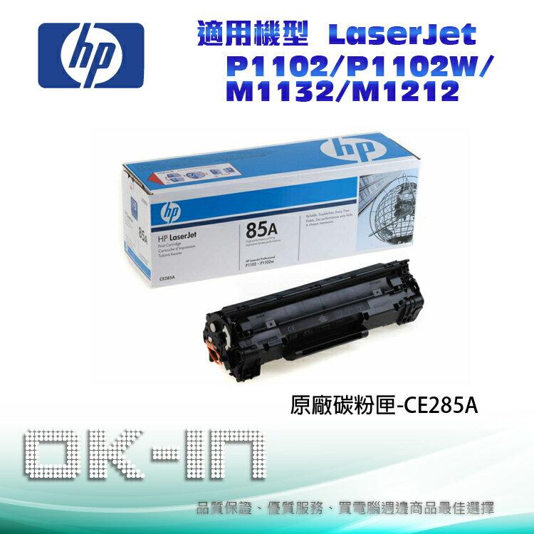 【免運】HP 原廠碳粉匣 CE285A 適用HP LJ P1102/P1102W/M1132/M1212