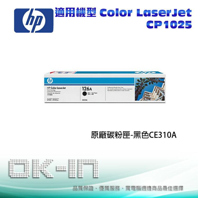 【免運】HP 原廠黑色碳粉匣 CE310A 適用 HP CLJ CP1025/M175a/M175nw
