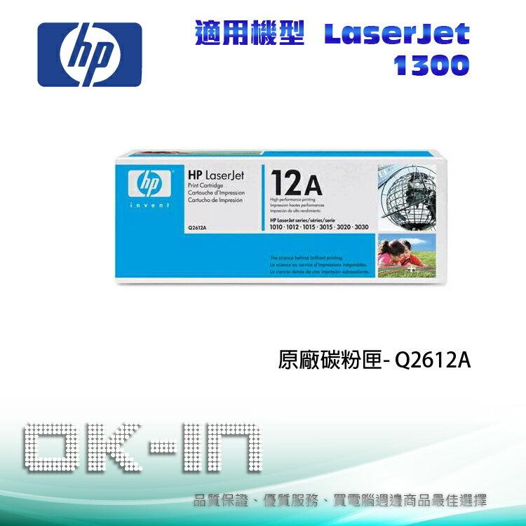 【免運】HP 原廠碳粉匣 Q2612A 適用 HP LJ 1010/1020/3050/M1005