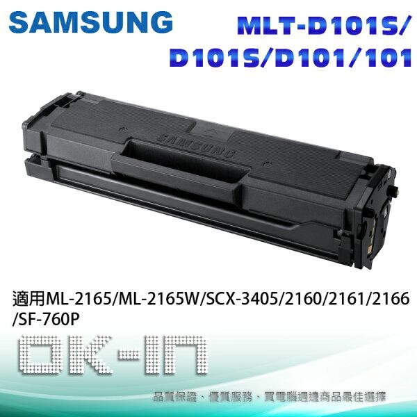 【免運】三星 SAMSUNG MLT-D101S/D101S/D101/101黑色環保碳粉匣 適用ML-2165/ML-2165W/SCX-3405/2160/2161/2166/SF-760P