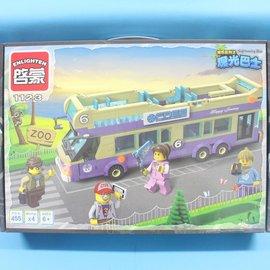 啟蒙積木 1123 觀光巴士積木 城市系列之快樂旅行 約455片入/一盒入{促800}~可跟樂高一起組合喔!