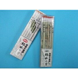 報紙鉛筆 HB利百代環保鉛筆 皮頭鉛筆12支入/一小盒入{定60}