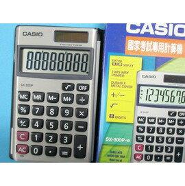 計算機CASIO卡西歐SX-300P計算機 皮面式隨身型計算機8位數/一台入{定250}