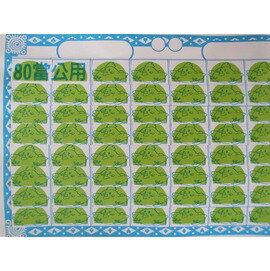 80當 抽當用抽抽樂紙牌(公用1-80號紙牌)/一組{特10}